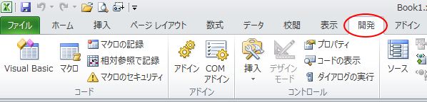 Excelの[開発]タブ
