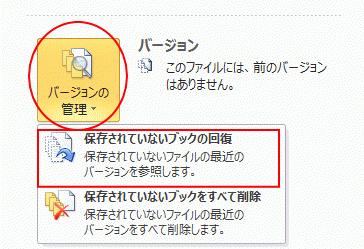 バージョン管理-保存されていないブックの回復
