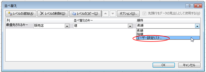 Excel2010[並べ替え]ダイアログボックス-[ユーザー設定リスト]で並べ替え