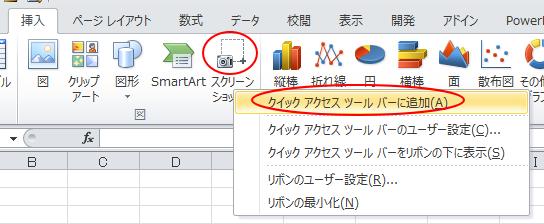 スクリーンショットで右クリック[クイックアクセスツールバーに追加]