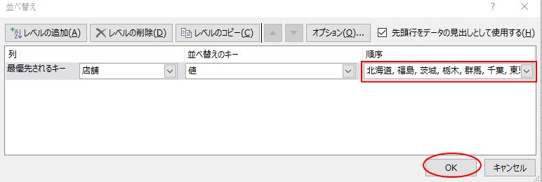 [並べ替え]ダイアログボックスの[順序]にリストが表示