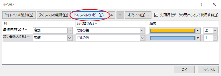 [並べ替え]ダイアログボックスの[レベルのコピー]ボタン
