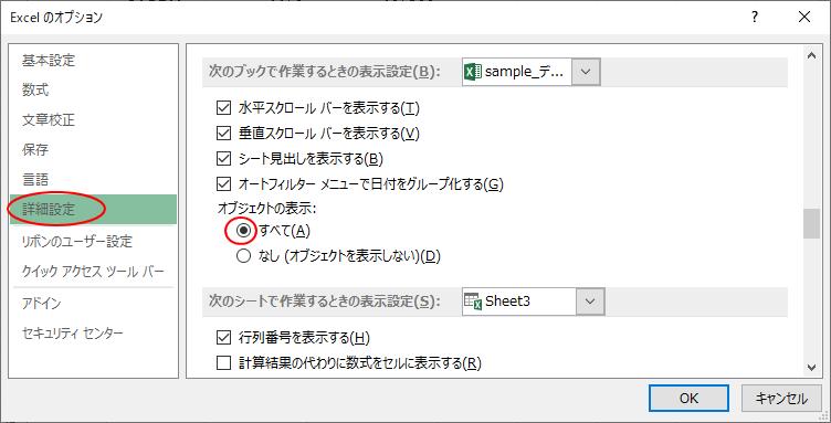 Excelのオプション[オブジェクトの表示]