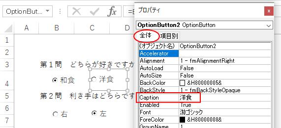 プロパティの[Caption]でオプションボタンの名前を変更