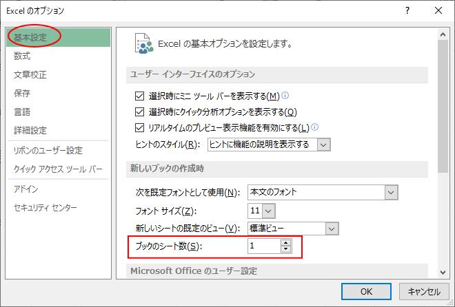 [Excelのオプション]ダイアログボックスーブックのシート数