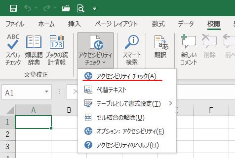 Excelの[校閲]タブの[アクセシビリティ]