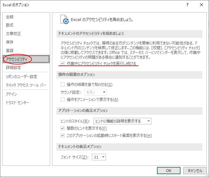 [Excelのオプション]ダイアログボックスの[アクセシビリティ]