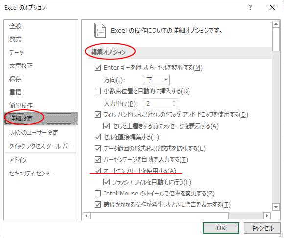 Excel2019のオプション