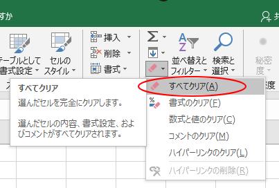 Excel2019の[すべてクリア]