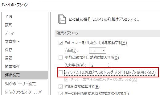 Excel2019の[フィル ハンドルおよびセルのドラッグ アンド ドロップを使用する]の設定