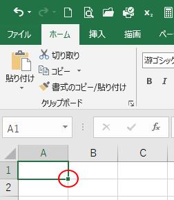 Excel2019のフィルハンドル
