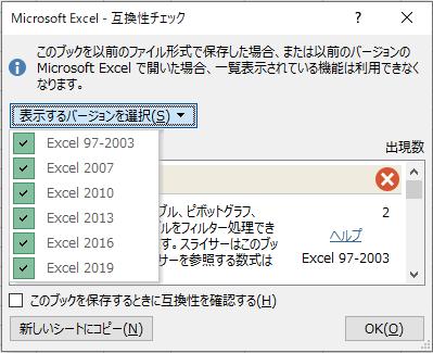 Excel2019の互換性チェック