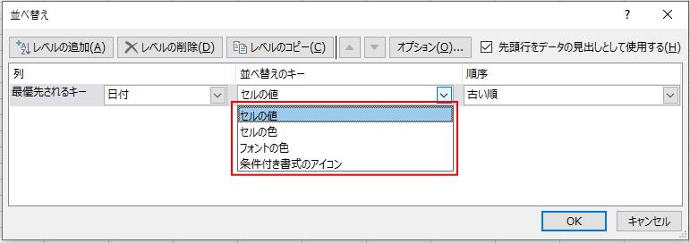 Excel2019[並べ替え]ダイアログボックス-セルの値