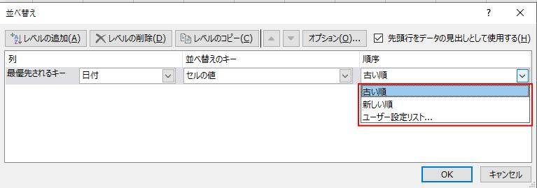 Excel2019[並べ替え]ダイアログボックス-日付の順序