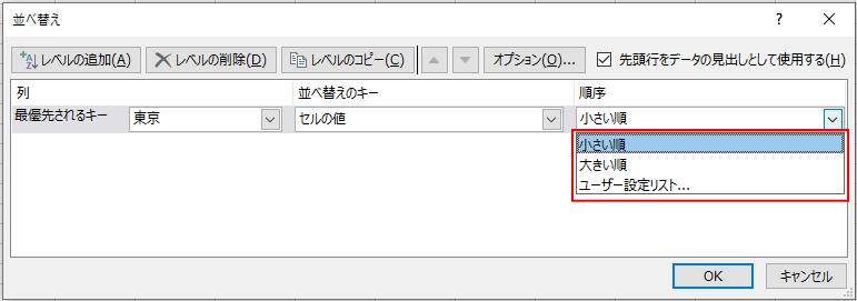 Excel2019[並べ替え]ダイアログボックス-数値の順序