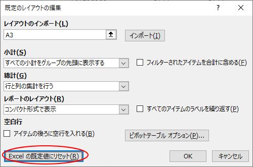 [既定のレイアウトの編集]ダイアログボックスの[Excelの既定値にリセット]
