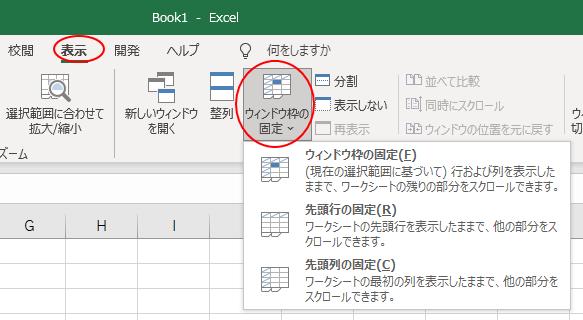 Excel2019[表示]タブの[ウィンドウ枠の固定]