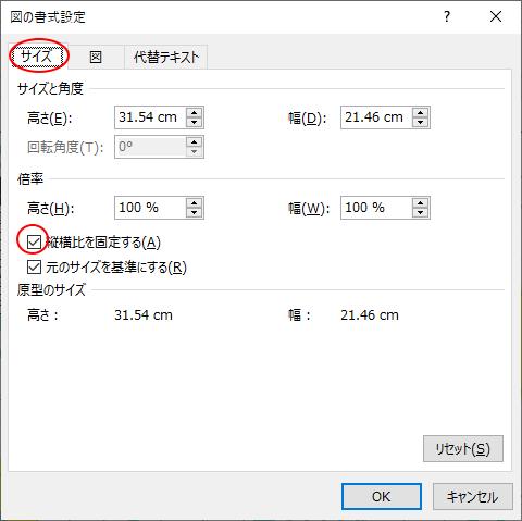 [図の書式設定]ダイアログボックスの[サイズ]タブ