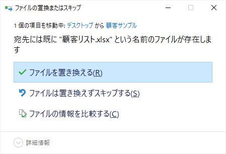 [ファイルの置換またはスキップ]ウィンドウ