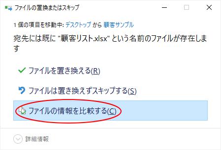 [ファイルの置換またはスキップ]ウィンドウの[ファイルの情報を比較する]