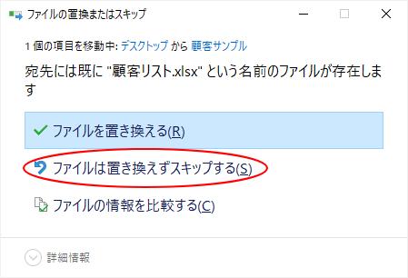 [ファイルは置き換えずスキップする]を選択