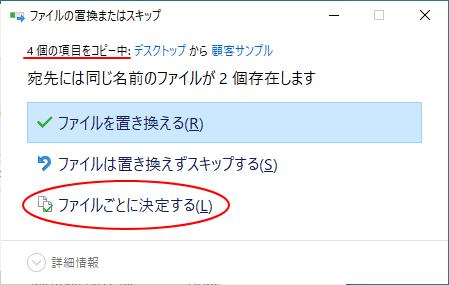 複数のファイルをコピーした場合の[ファイルの置換またはスキップ]