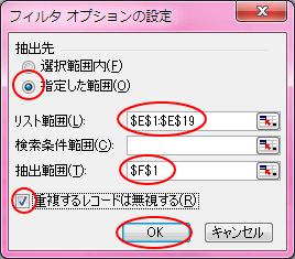 [フィルタオプションの設定]ダイアログボックスの[指定した範囲]を選択