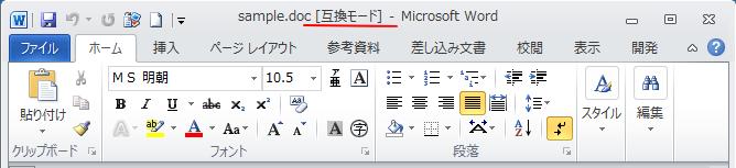 [互換モード]と表示されたファイル