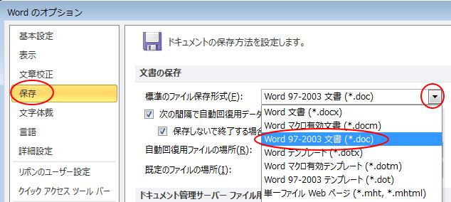 標準のファイル保存形式の変更