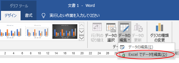Excel2019[Excelでデータを編集]