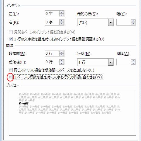 1ページの行数を指定時に文字を行グリッド線に合わせる