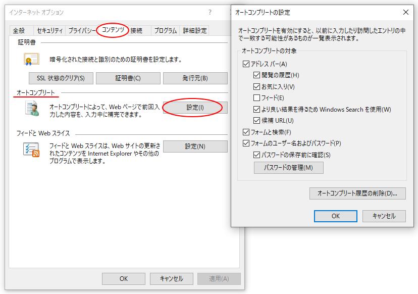 Internet Explorer 11の[オートコンプリートの設定]