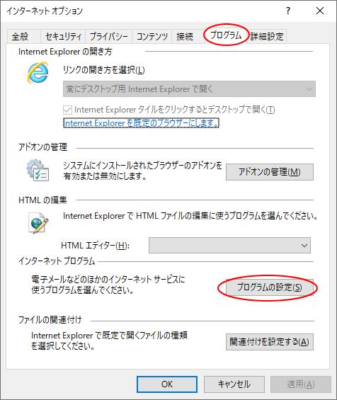 Internet Explorer 11の[インターネットオプション]の[プログラムの設定]