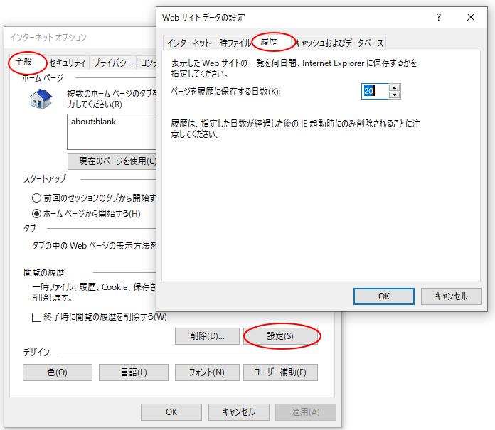 IE11のインターネットオプション