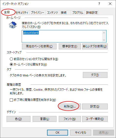 Internet Explorer 11の[インターネットオプション]の[全般]タブの[削除]ボタン