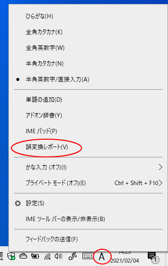 新しい日本語IMEのショートカットメニュー[誤変換レポート]