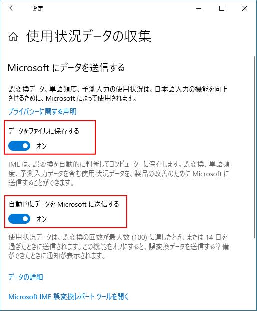 [データをファイルに保存する]をオン、[自動的にデータをMicrosoftに送信する]をオン