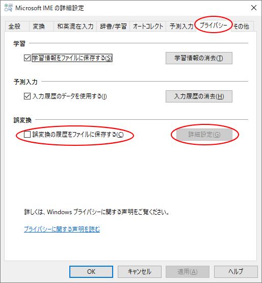 Microsoft IME の詳細設定[プライバシー]タブ