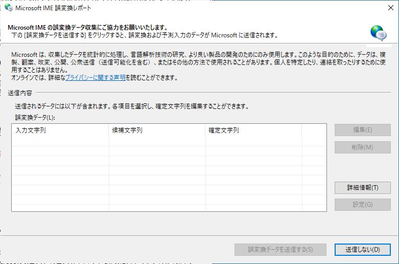 [Microsoft IME 誤変換レポート]の[設定]が無効