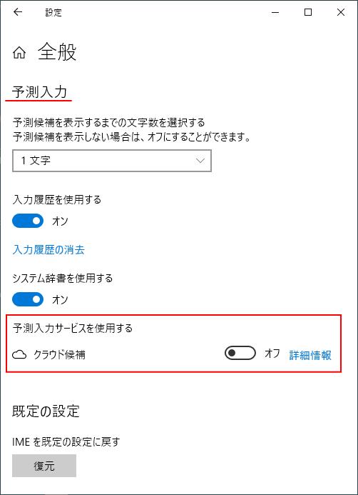 Windows10バージョン2004の予測入力