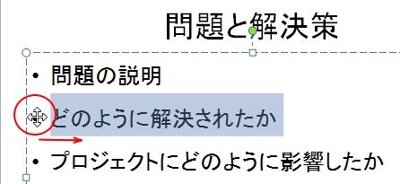 段落の行頭文字の上にマウスポインターを置いてドラッグ