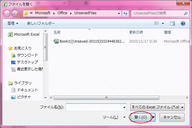 [ファイルを開く]ウィンドウ