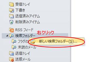 新しい検索フォルダーで右クリック