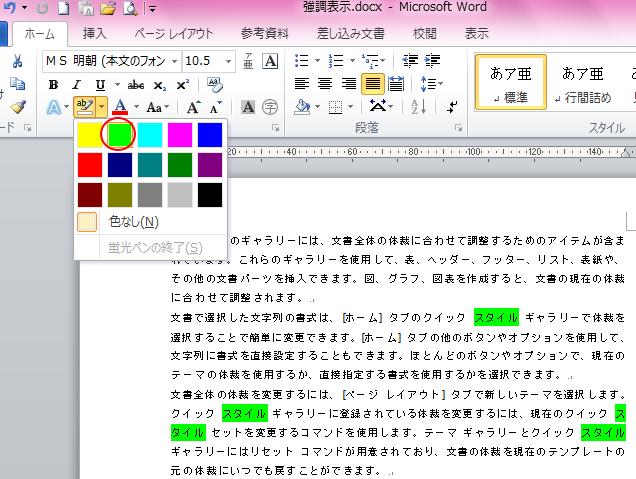 選択された文字列を[蛍光ペンの色]でマーキング