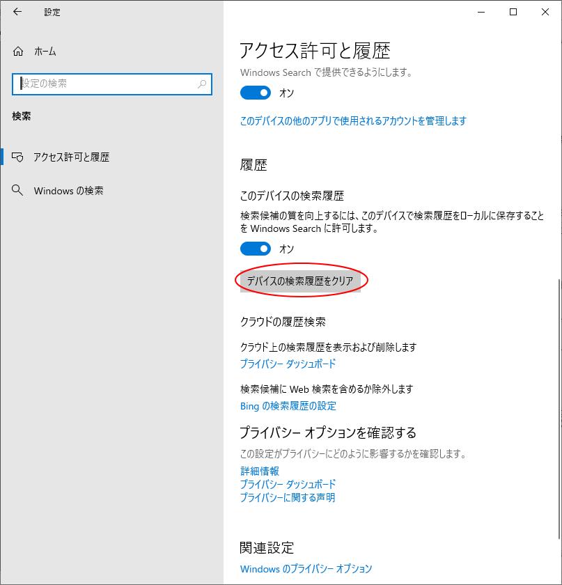 検索の[デバイスの検索履歴のクリア]