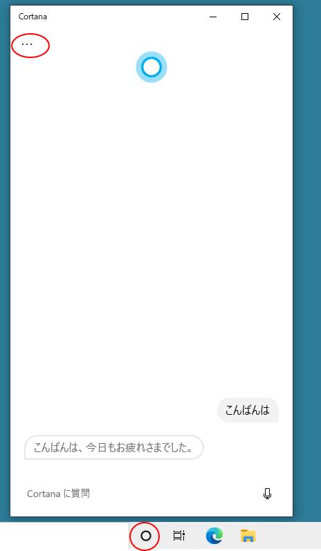 Cortanaの左上の[メニューを開く]