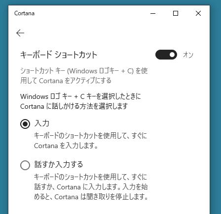 Cortanaの[キーボードショートカット]