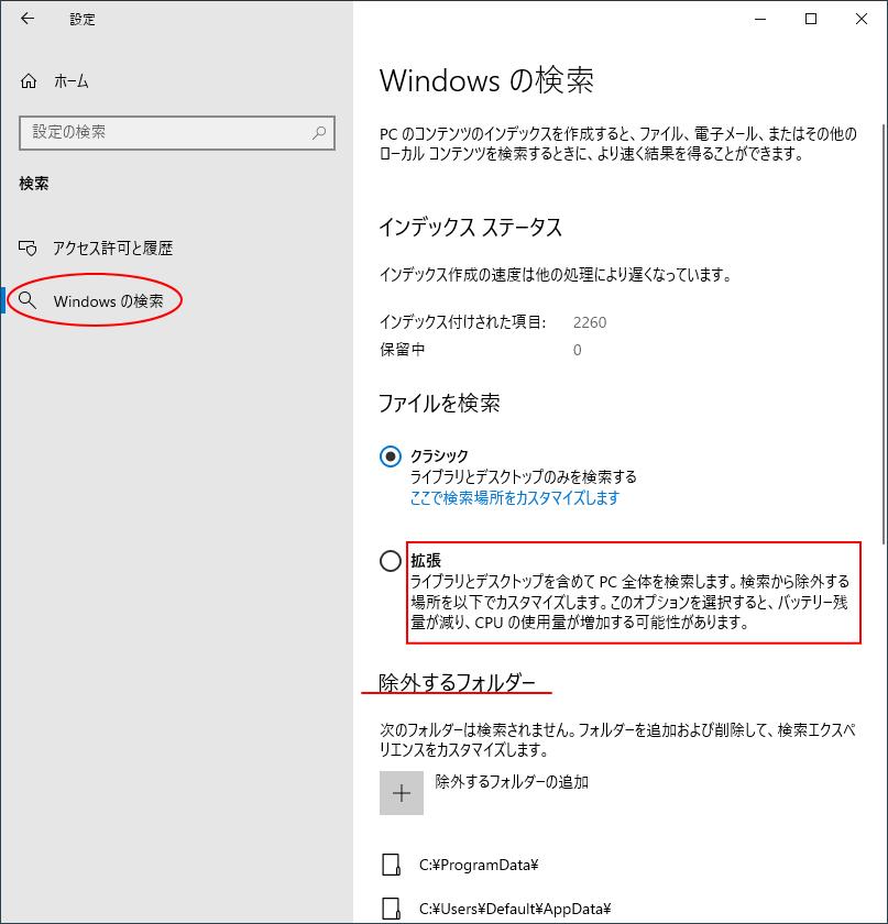 [Windowsの検索]の[ファイルの検索]