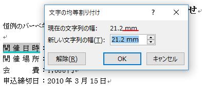 [文字の割り付け]ダイアログボックスの単位がmm