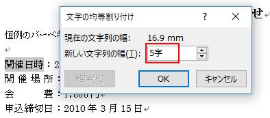 [文字の均等割り付け]ダイアログボックスで単位付きで入力